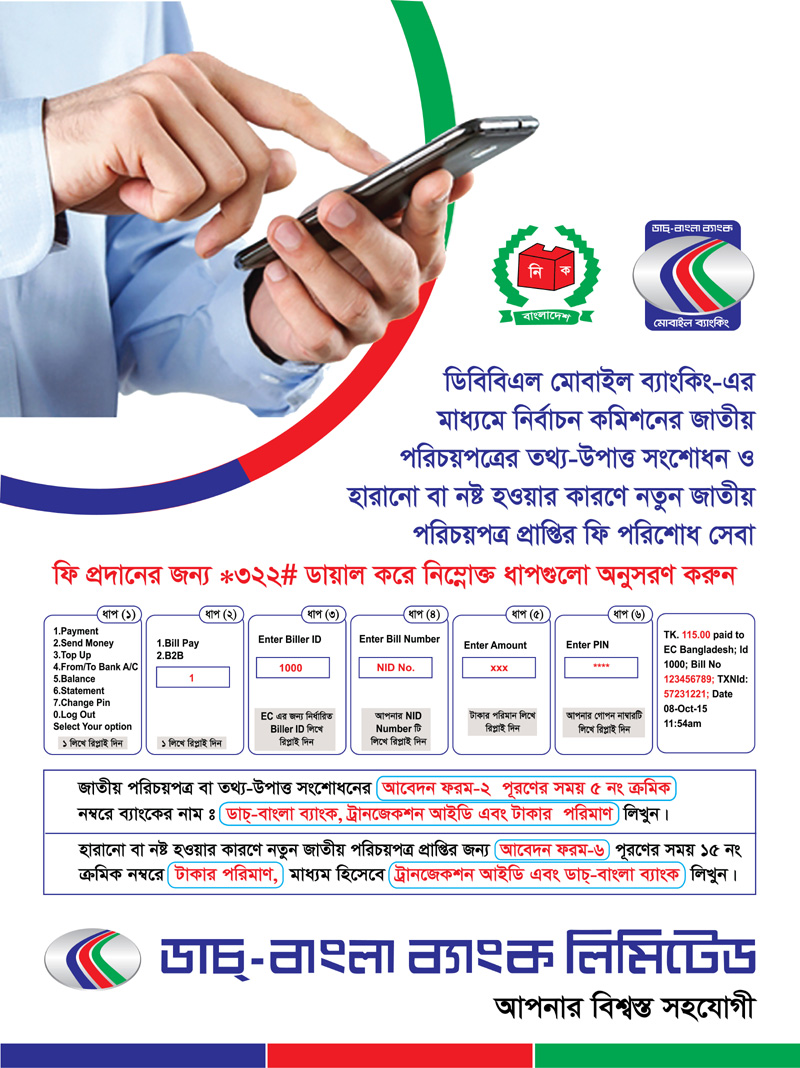 Election Commission Bangladesh :